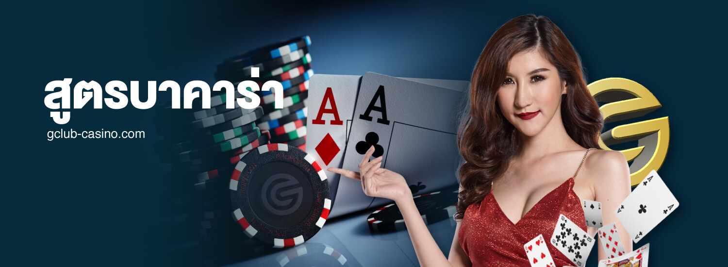 gclub_baccarat_gclub_casino_online_banner-baccarat-trick-oct19