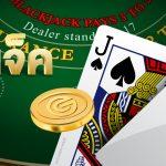 Blackjack : แบล็คแจ็คออนไลน์