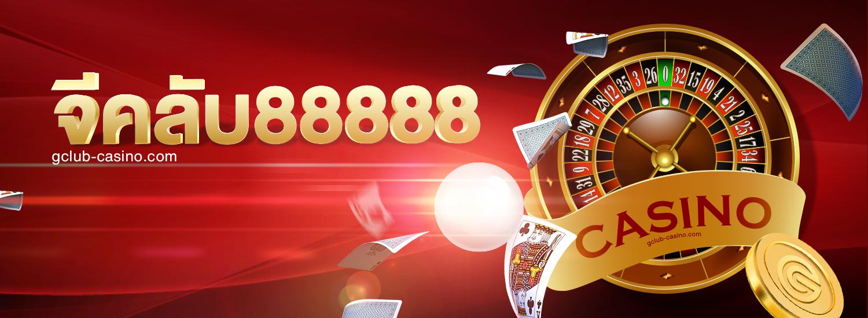 Gclub88888