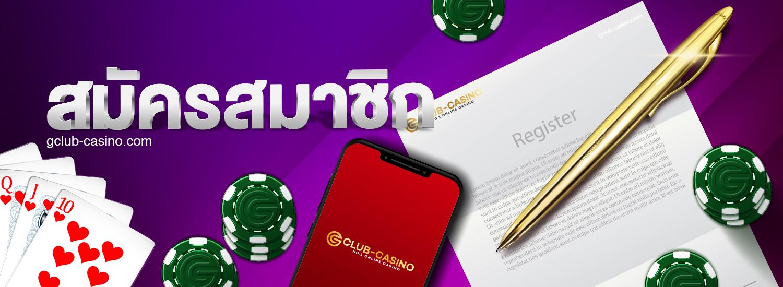 สมัคร Gclub ผ่านเว็บ Gclub Casino