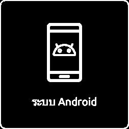 ระบบ Android