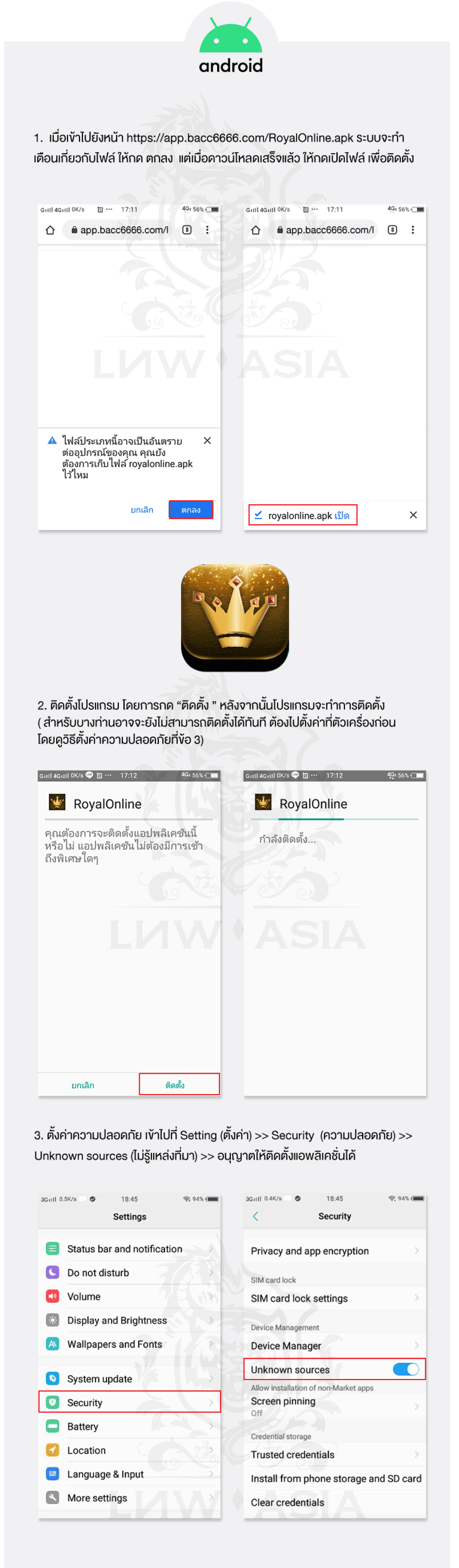 Royal online Android มือถือ