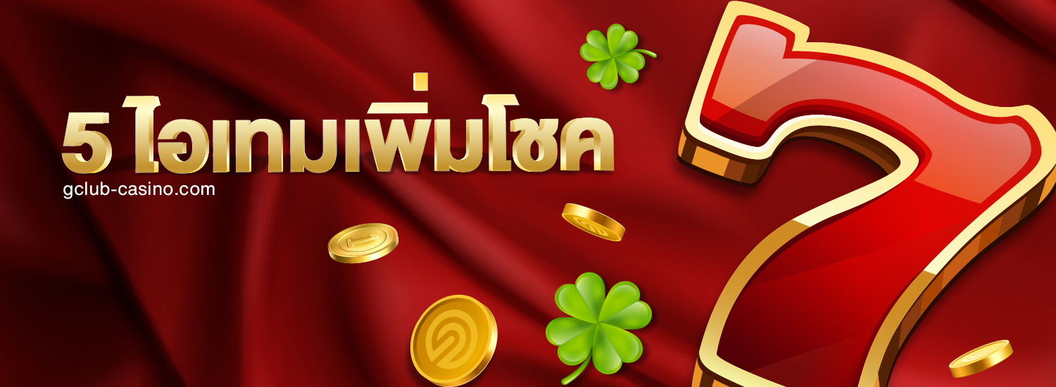 5-items-to-increase-fortune-in-gambling