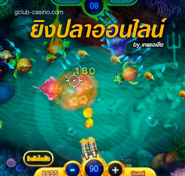 วิธีการเล่นเกมยิงปลาออนไลน์