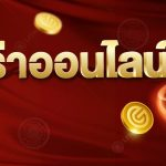 GCLUB บาคาร่าออนไลน์ (Baccarat online)