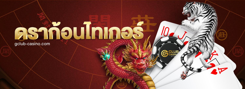 Gclub_dragontiger_gclub_casino_online