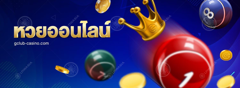 Gclub_lottery_online_gclub_casino_online