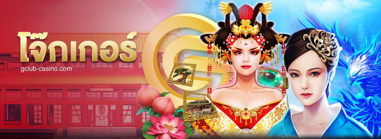 joker_gclub_casino_online