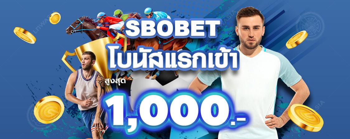 โปรโมชั่น sbobet โบนัสแรกเข้า 1000